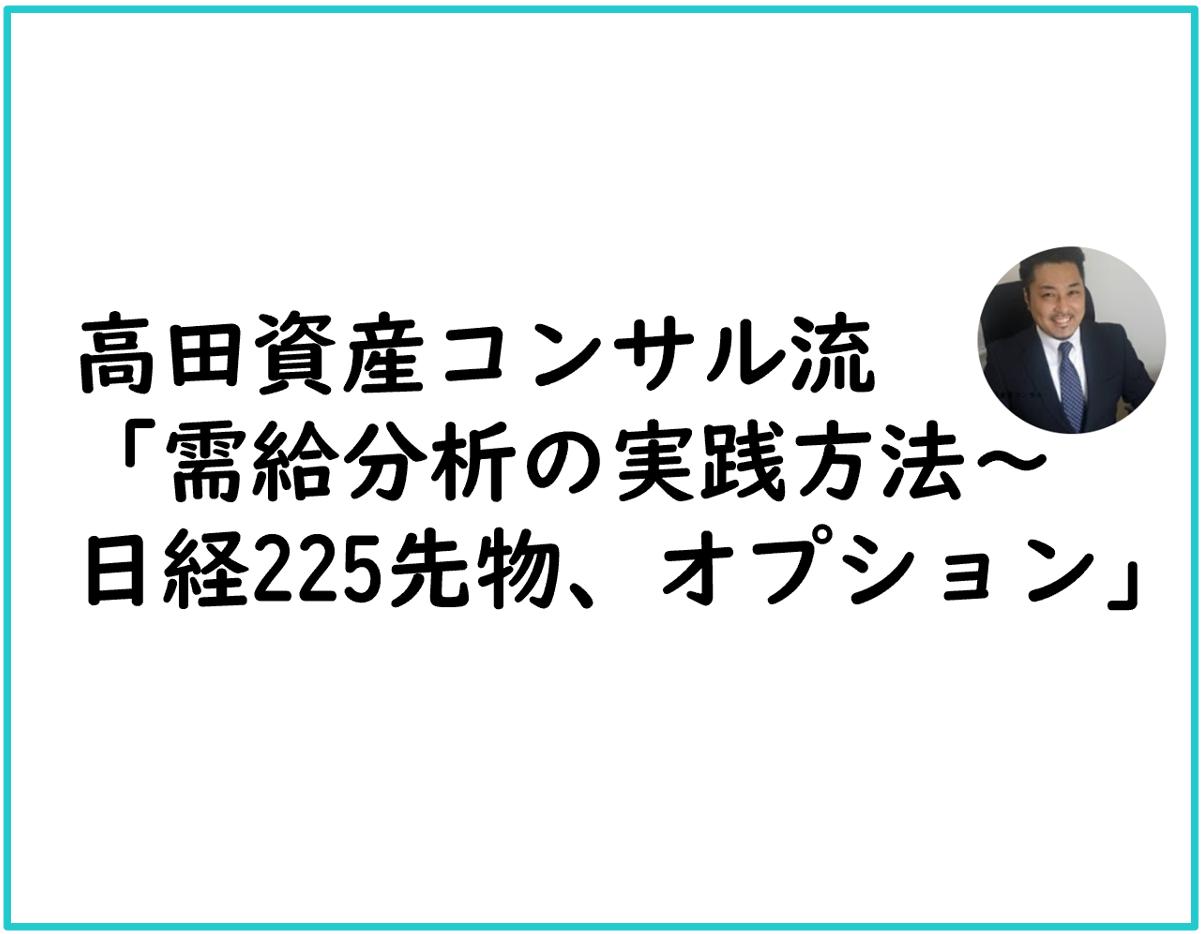 """""""「高田資産コンサル流「日経225先物・オプションの需給分析の実践方法」」"""""""
